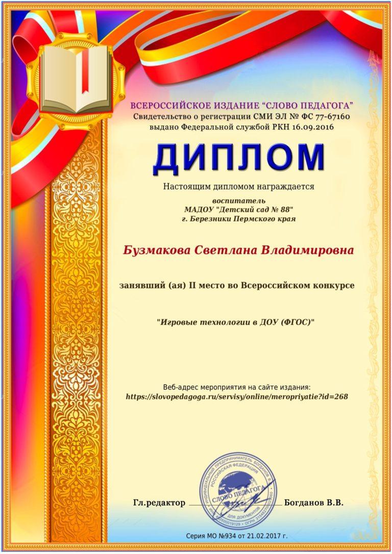 Всероссийский конкурс доу 2017